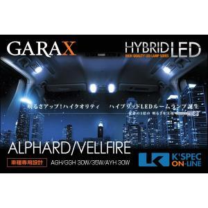 【30系アルファード/ヴェルファイア】GARAX ハイブリッドLEDルームランプセット_[H-AL3-10]|kspec