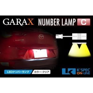 GARAX ハイブリッドLEDナンバーランプ Cタイプ_[H-C-NUM]|kspec