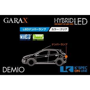 【デミオ】GARAX ハイブリッドLEDナンバーランプ_[H-DE3-03]|kspec