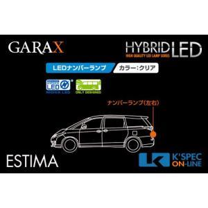 【50系エスティマ】GARAX ハイブリッドLEDナンバーランプ_[H-ES5-04]|kspec