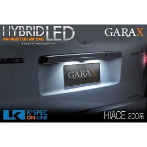 【200系ハイエース】GARAX ハイブリッドLEDナンバーランプ_[H-HA2-04]|kspec