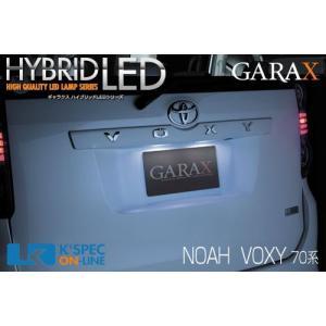 【70系ノア・ヴォクシー】ギャラクス GARAX ハイブリッドLEDナンバーランプ_[H-NV7-05]|kspec
