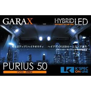 【50系プリウス】GARAX ハイブリッドLEDルームランプセット|kspec
