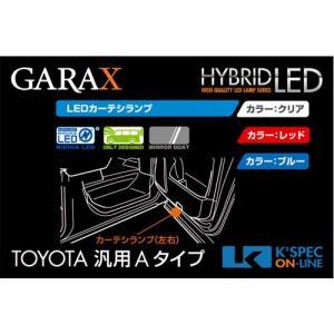 [販売終了]【トヨタ汎用Aタイプ】GARAX ハイブリッドLEDドアカーテシランプ|kspec