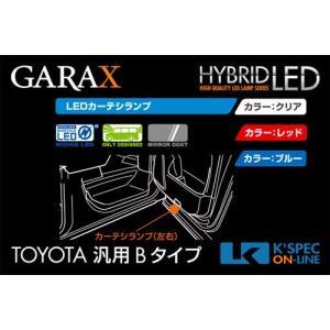 [販売終了]【トヨタ汎用Bタイプ】GARAX ハイブリッドLEDドアカーテシランプ|kspec