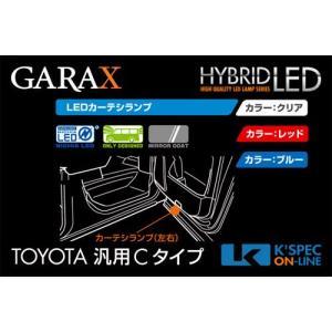 [販売終了]【トヨタ汎用Cタイプ】GARAX ハイブリッドLEDドアカーテシランプ|kspec