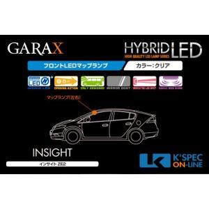 【ZE2/3インサイト】GARAX ハイブリッドLEDマップランプ
