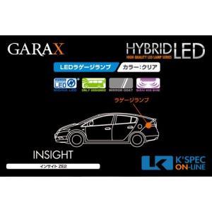【ZE2/3インサイト】GARAX ハイブリッドLEDラゲージランプ
