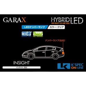 【ZE2/3インサイト】GARAX ハイブリッドLEDナンバーランプ