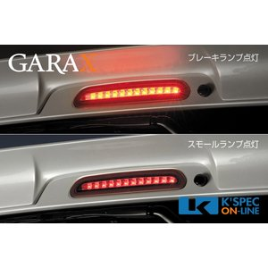 GARAX LEDハイマウントストップランプ【200系ハイエース 3型後期/4型】_[H2L-STP-R]|kspec|02