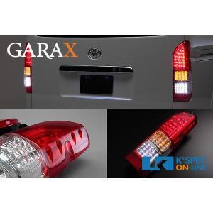 GARAX フルLEDテールランプ【200系ハイエース】[レッド&スモーク]_[HA2-TAL2-RS]|kspec