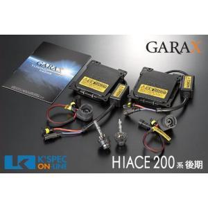 GARAX チューニングバラストキット Aタイプ 200系ハイエース後期 D4型|kspec