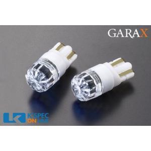 GARAX ハイ・ルミナンス LEDバルブ T10ウェッジタイプ/レッド_[GL-T10-]|kspec