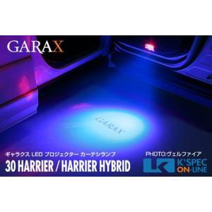 【30系ハリアー】GARAX ギャラクス LED プロジェクターカーテシランプ|kspec