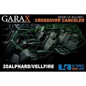 [販売終了]GARAX クロスオーバーキャンセラー 20系アルファード・ヴェルファイア_[HS-COC-AL2]|kspec
