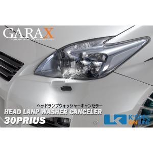 GARAX ヘッドランプウォッシャーキャンセラー 30系プリウス前期_[HS-HWC-PR3]|kspec