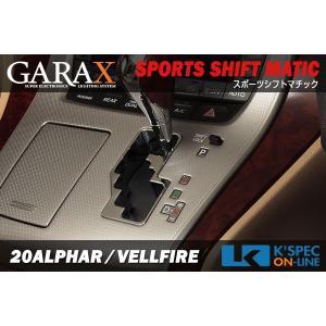 GARAX スポーツシフトマチック 20系アルファード・ヴェルファイア_[HS-SSM-AL2]|kspec