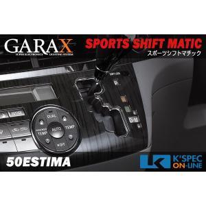 GARAX スポーツシフトマチック 50系エスティマ_[HS-SSM-ES5]|kspec