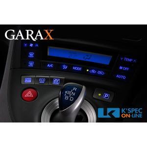 GARAX 30系プリウス インジケーターLEDカラーチェンジシステム[エアコンパネル+ECO/Pスイッチ] ブルー|kspec