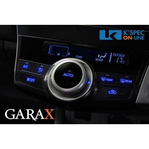 GARAX インジケーターLEDカラーチェンジシステム【40系プリウスα】[エアコンパネル+ECO/Pスイッチ]|kspec