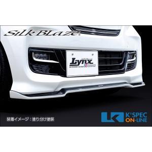 ホンダ【N-BOXカスタム JF3/4】SilkBlaze Lynx Works フロントリップスポイラー Type-S【塗分塗装】_[LYNX-JF34-FS-2c]|kspec