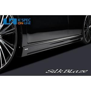 SilkBlaze Lynx サイドステップ【純正色塗装済み】ワゴンRスティングレー/MH34|kspec
