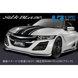 ホンダ【S660】SilkBlaze Lynx Works エアロ3Pキット[塗分け塗装]_[LYNX-S660-3P-2c]|kspec