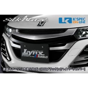 ホンダ【S660】SilkBlaze Lynx Works フロントグリル[塗分け塗装]_[LYNX-S660-FG-2c]|kspec
