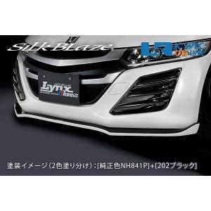ホンダ【S660】SilkBlaze Lynx Works フロントリップスポイラー Type-S[塗分け塗装]_[LYNX-S660-FS-2c]|kspec