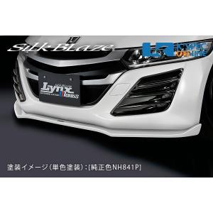 ホンダ【S660】SilkBlaze Lynx Works フロントリップスポイラー Type-S[WETカーボン]_[LYNX-S660-FSC]|kspec