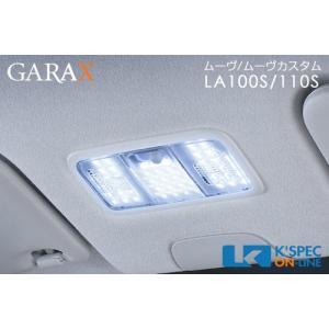 100系ムーヴ/ムーヴカスタム GARAX LEDマップランプ スーパーシャインバージョン|kspec