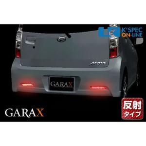 【100系ムーヴカスタム/ステラカスタム】GARAX 反射タイプ リアLEDリフレクター_[MV10-RRF-R]|kspec