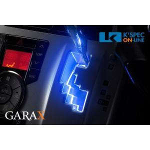 [販売終了]GARAX ギャラクス LEDシフトゲートイルミネーション 70系ノア・ヴォクシー/ブルー_[NV7-SGI-] kspec
