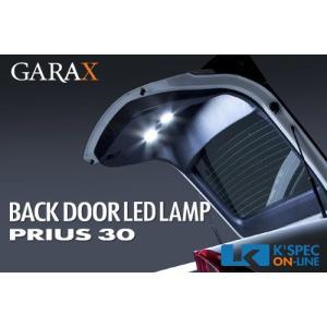 【30系プリウス】ギャラクス GARAX バックドアLEDランプ_[PR3-BDL-B]|kspec