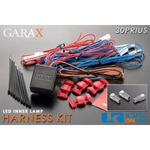 GARAX 30系プリウス LEDインナーランプハーネスキット_[PR3-INT-]|kspec