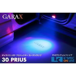 【30系プリウス】GARAX ギャラクス LED プロジェクターカーテシランプ|kspec
