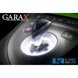 [販売終了]GARAX ギャラクス LEDシフトゲートイルミネーション 30系プリウス/クリア_[PR3-SGI-] kspec