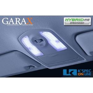 GARAX【40系プリウスα】LEDマップランプ(スーパーシャイン)|kspec