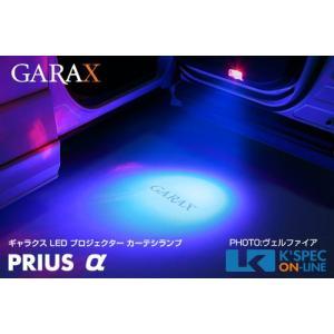 【40系プリウスα】GARAX ギャラクス LED プロジェクターカーテシランプ|kspec