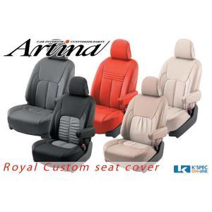Artina ロイヤルカスタムシートカバー ステップワゴン(RK1/2 2列目チップアップ&スライドシート)|kspec
