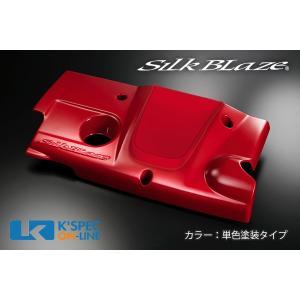 SilkBlaze エンジンカバー 【30系アルファード/ヴェルファイア [2.5L]】【単色塗装】_[SB-30AV-EC-1c]|kspec