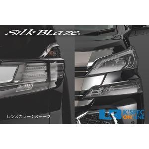 SilkBlaze【30系ヴェルファイア 前期】ヘッドライト&テールランプカバーセット/スモーク_[SB-30VE-HTC-]|kspec