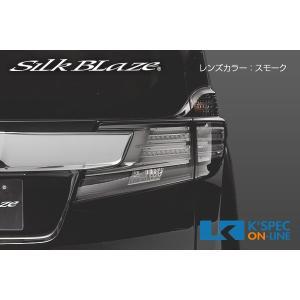 SilkBlaze【30系ヴェルファイア 前期】テールランプカバー/スモーク_[SB-30VE-TC-]|kspec