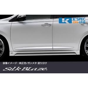 トヨタ【60系ハリアー 前期】SilkBlaze サイドステップ【塗分け塗装】_[SB-60HA-SS-2c] kspec