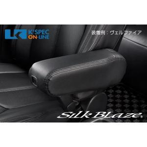 SilkBlaze BIGアームレスト【30系アルファード/ヴェルファイア】運転席用_[SB-AMR-3AV-BK-R]|kspec
