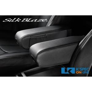 SilkBlaze BIGアームレスト ポケット付き【30系アルファード/ヴェルファイア】左右 2個セット_[SB-AMRP3AV-BK-LR]|kspec