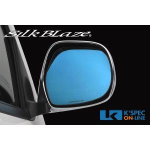 [販売終了]SilkBlaze ブルーレンズワイドドアミラー トヨタ-B 【200系ハイエース】|kspec
