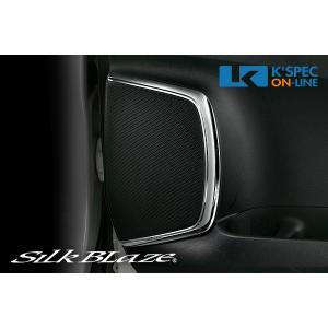 SilkBlaze【30系アルファード/ヴェルファイア】フロントドアスピーカークロームトリム_[SB-DSCT-30AV]|kspec