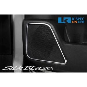 SilkBlaze 20アルファード/ヴェルファイア フロントドアスピーカークロームトリム|kspec
