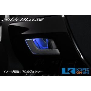 [販売終了]SilkBlaze フロントインサイドドアハンドルイルミネーション/70系ノア・ヴォクシー_[SB-FDII-7NV]|kspec